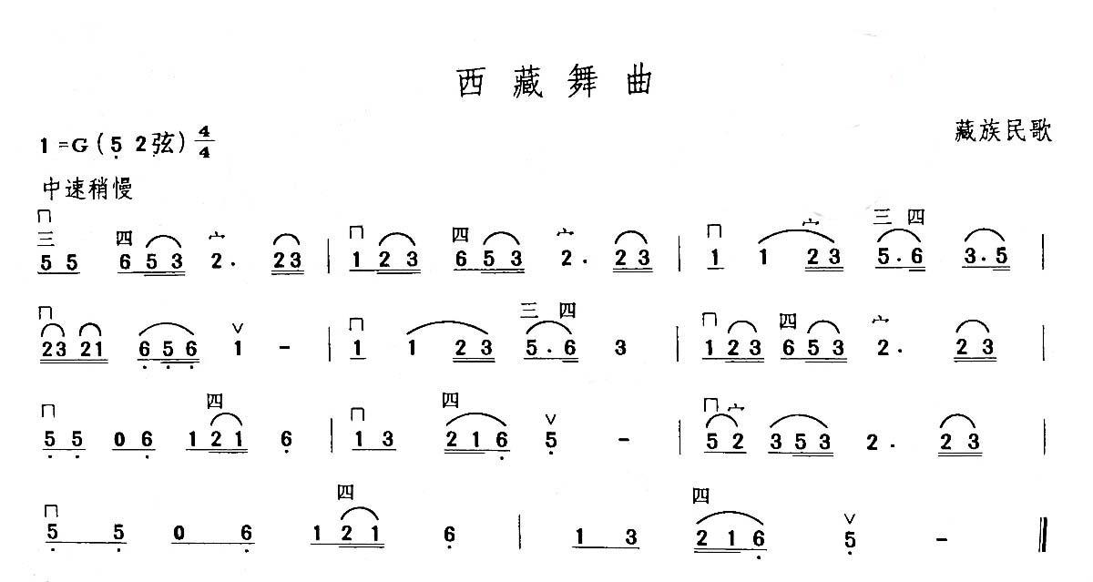 西藏舞曲 二胡曲谱