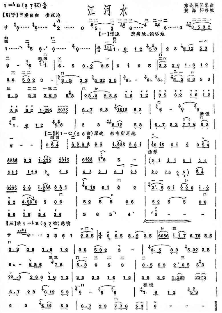 温柔回忆小提琴曲谱图片