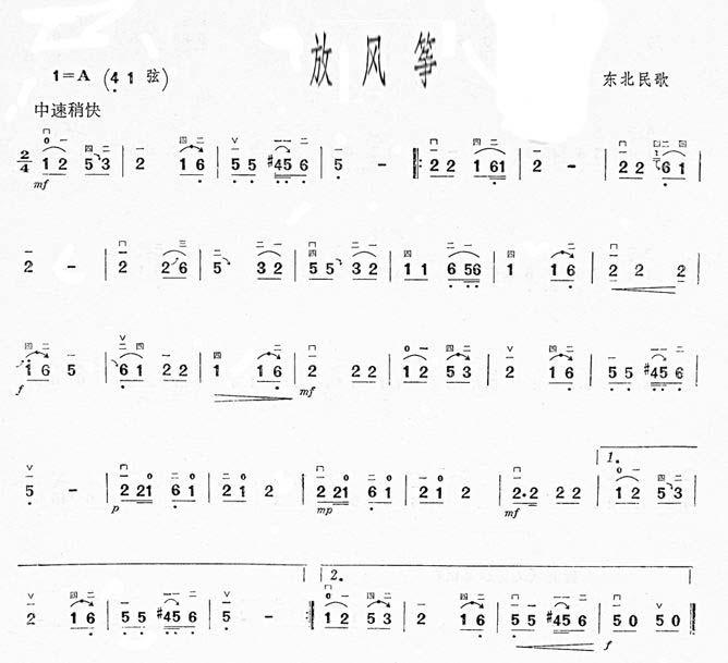 筝 湖南民歌 二胡曲谱