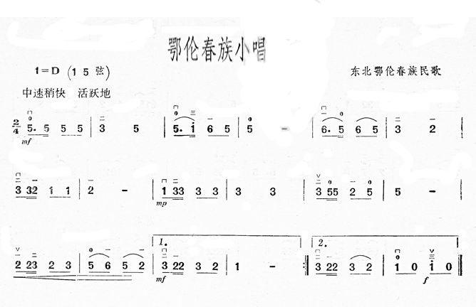 鄂伦春族民歌 二胡曲谱