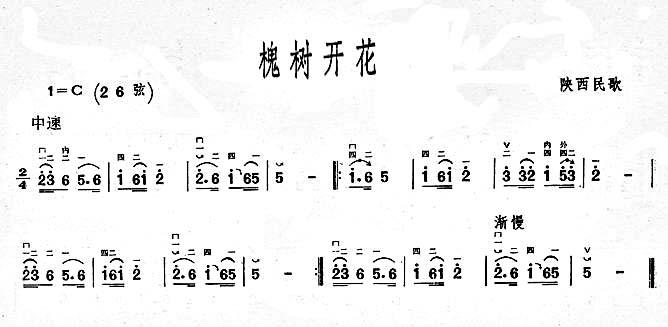 槐树开花(陕西民歌) 二胡曲谱_简谱_用户传谱 | 搜谱