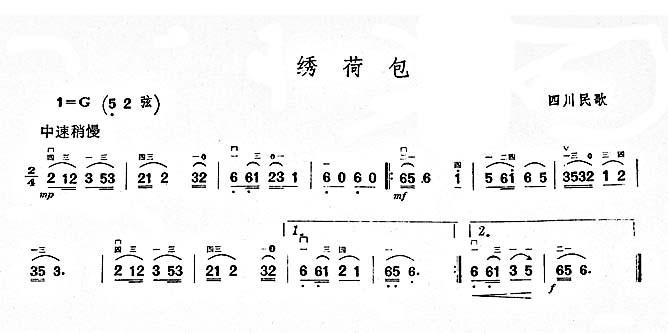 绣荷包(四川民歌) 二胡曲谱