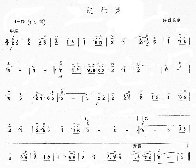 赶牲灵 陕西民歌 二胡曲谱