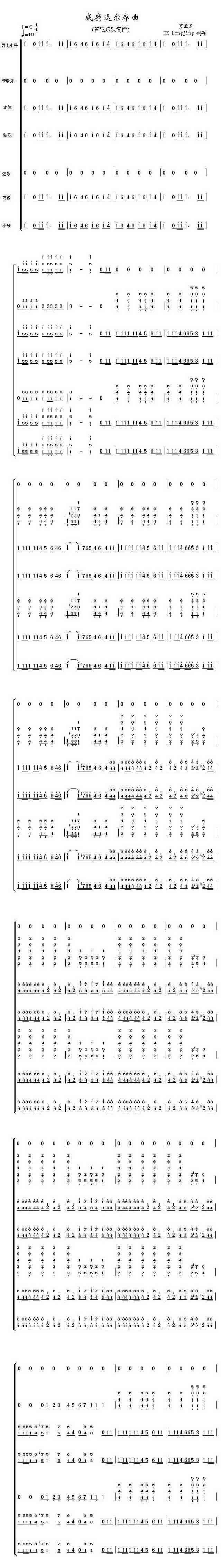 威廉退尔序曲 管弦乐队简谱