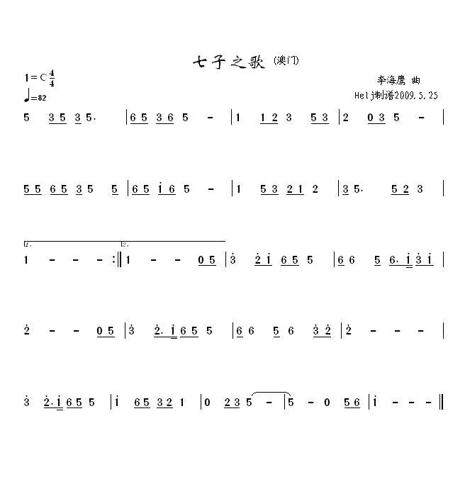 七子之歌_简谱_用户传谱