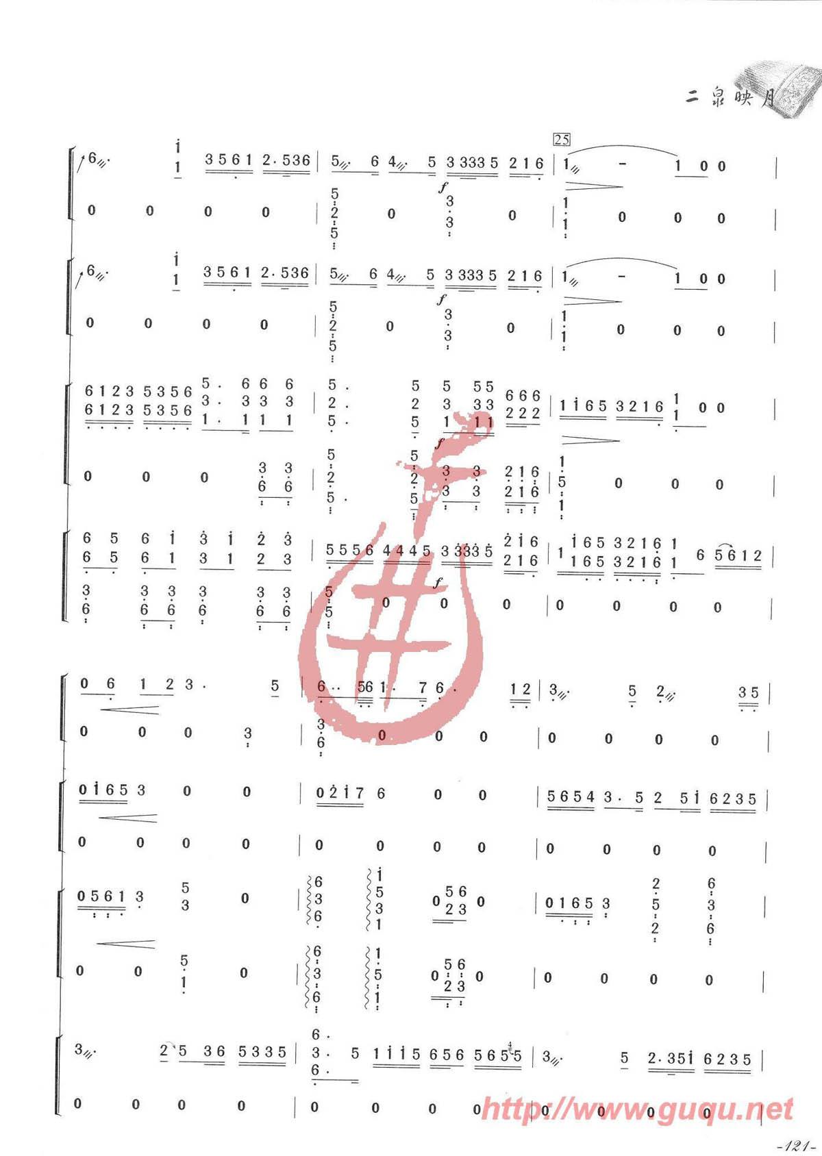二泉映月(四重奏) - 全屏看谱