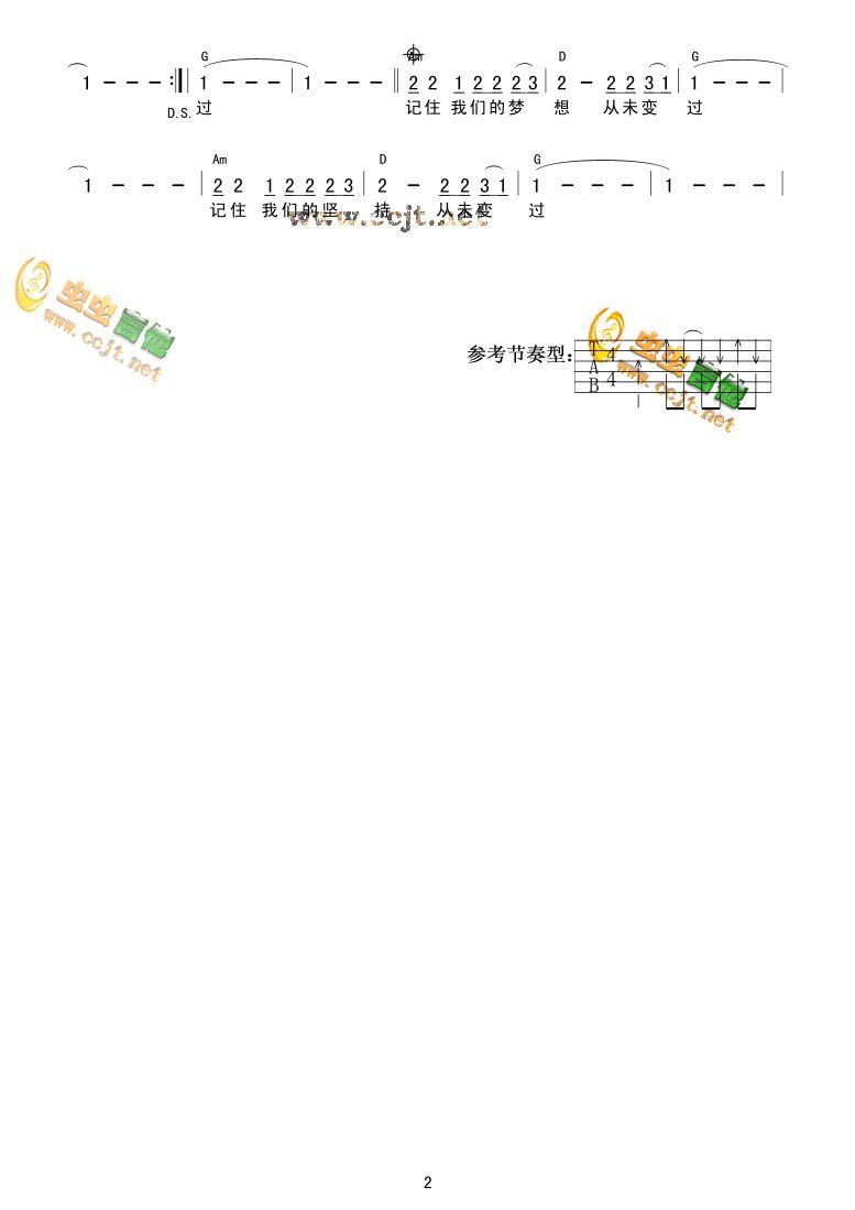 启程 简谱和弦