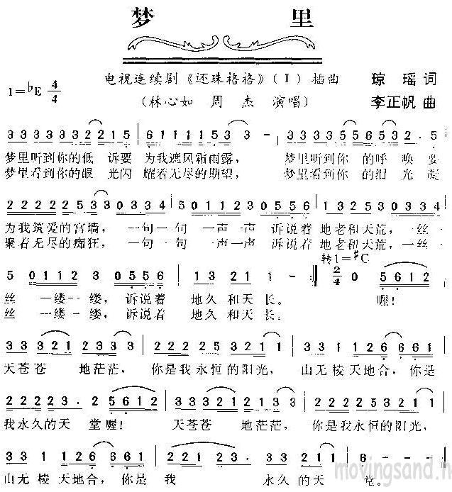 梦里(电视剧《还珠格格》插曲)
