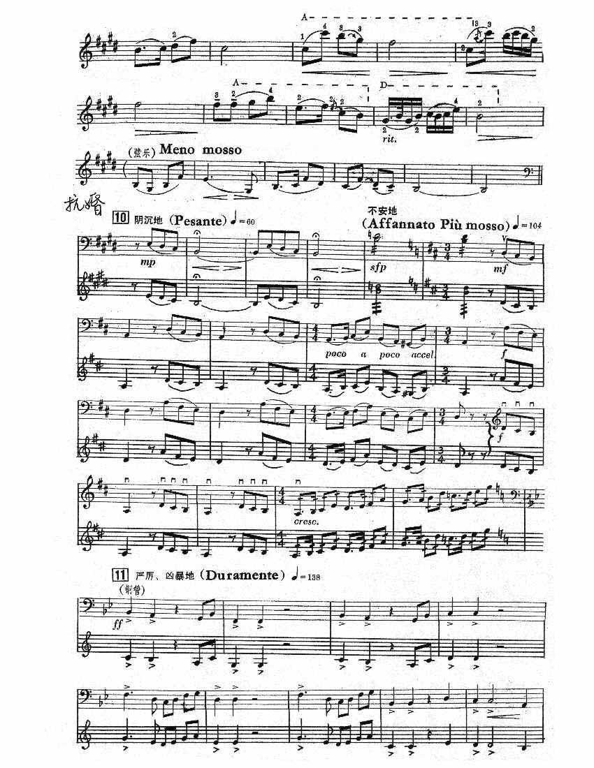 《梁祝》小提琴全剧谱