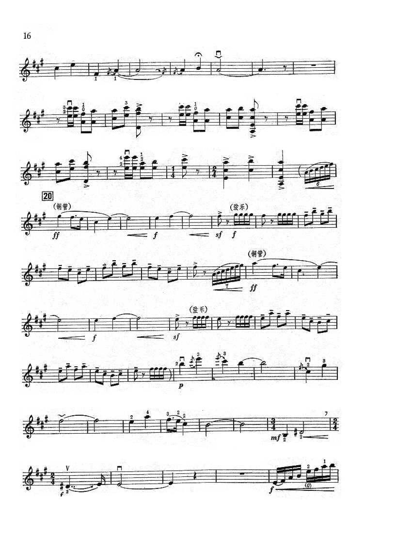 梁祝 小提琴全剧谱