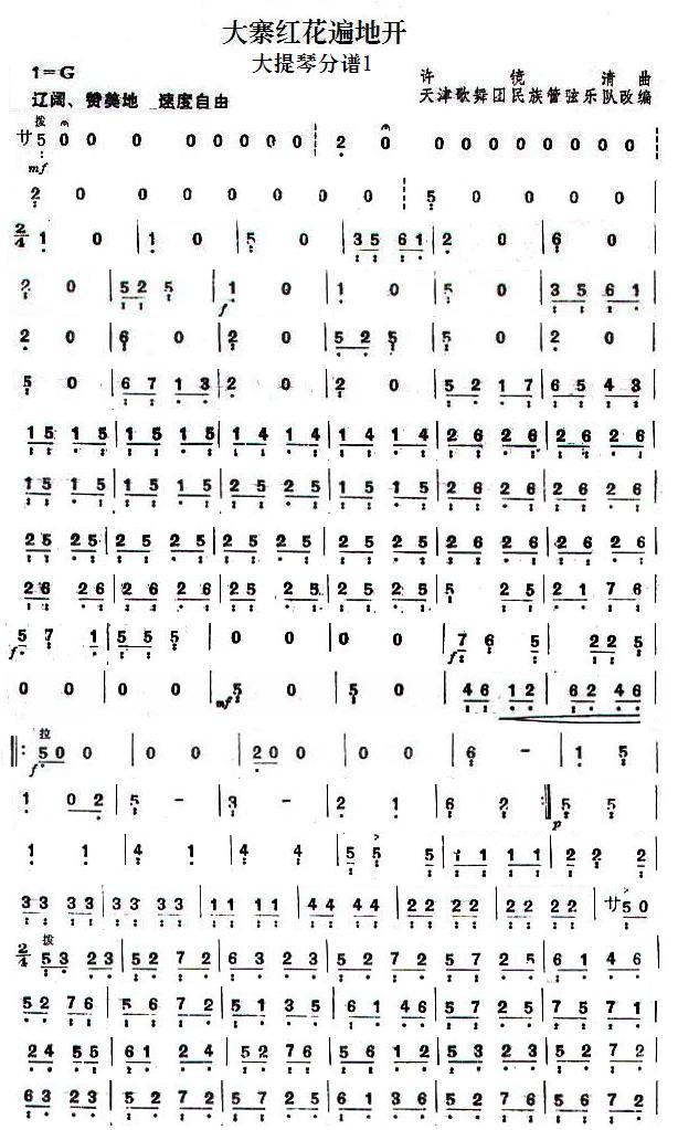 大寨红花遍地开 大提琴分谱1