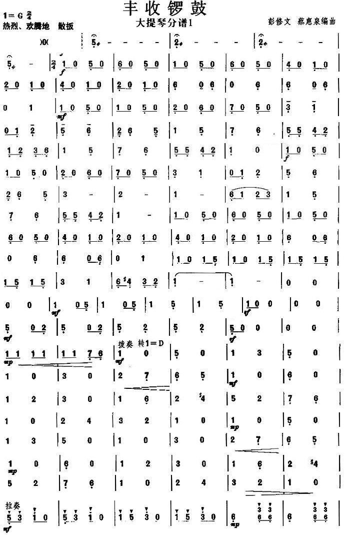 丰收锣鼓之大提琴分谱 上