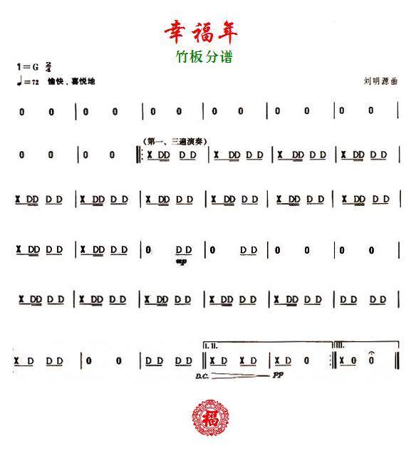 幸福年之竹板分谱总谱;