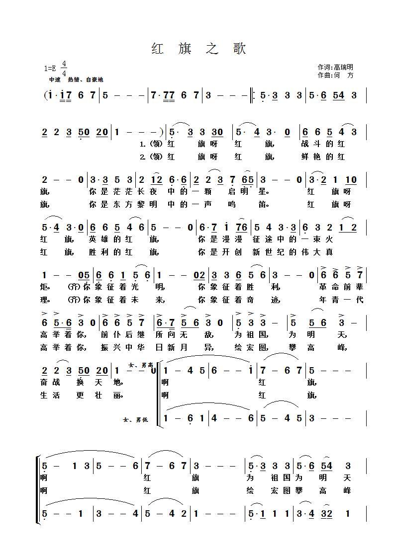 桔梗谣三年级歌谱