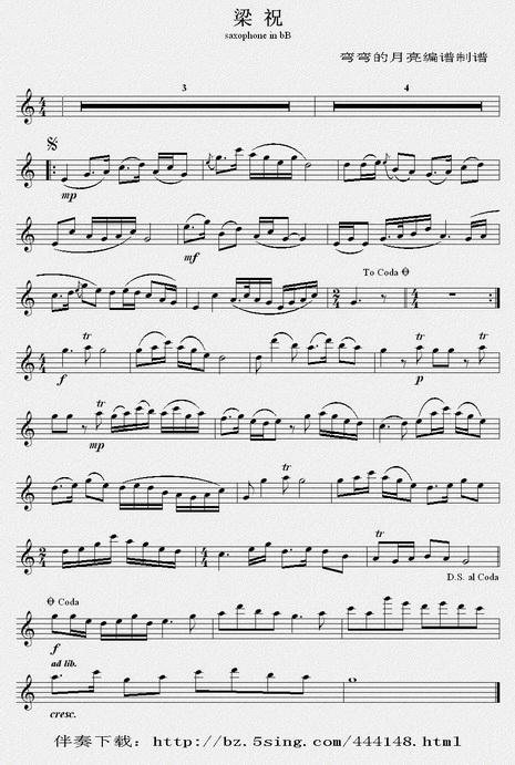 梁祝 高音萨克斯曲谱