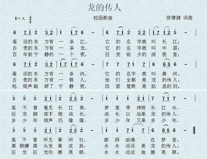 龙的传人_简谱_搜谱网