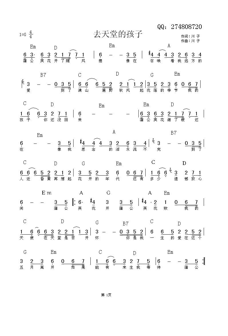 天国的子民 歌谱-去天堂的孩子吉他谱