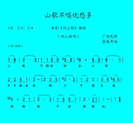 山歌不唱忧愁多 电影 刘三姐 插曲