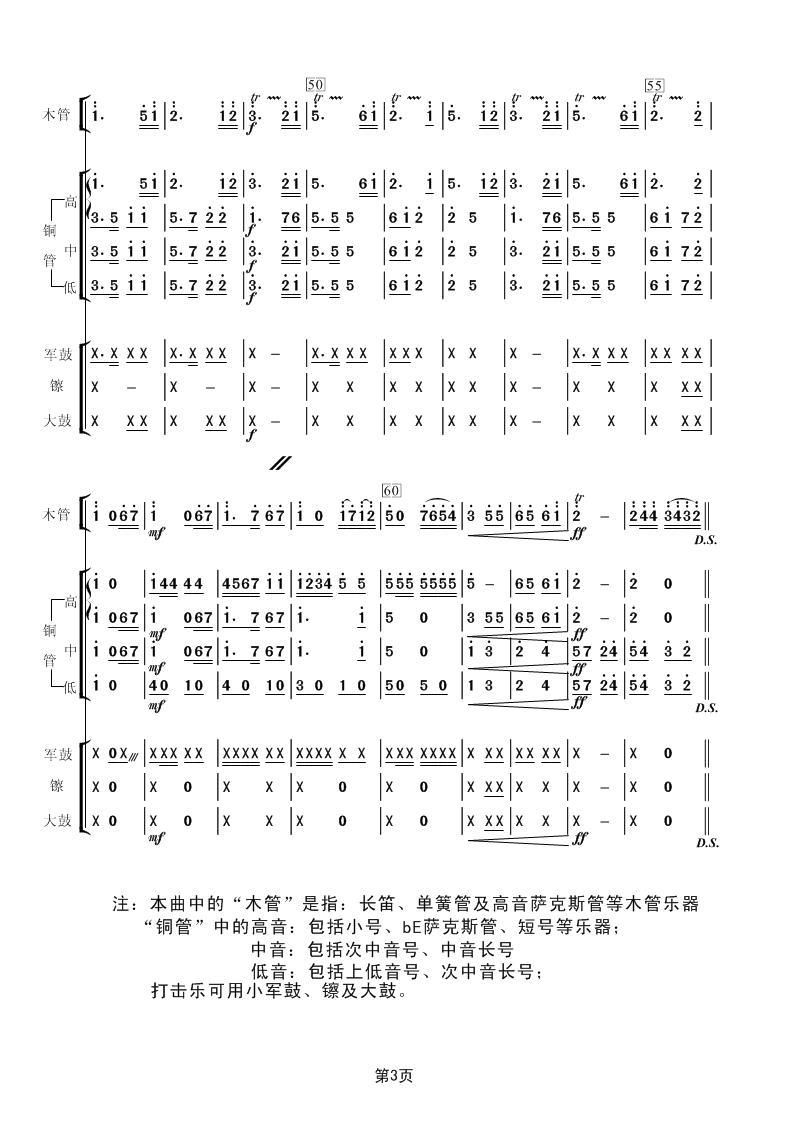 行曲》3军乐队总谱
