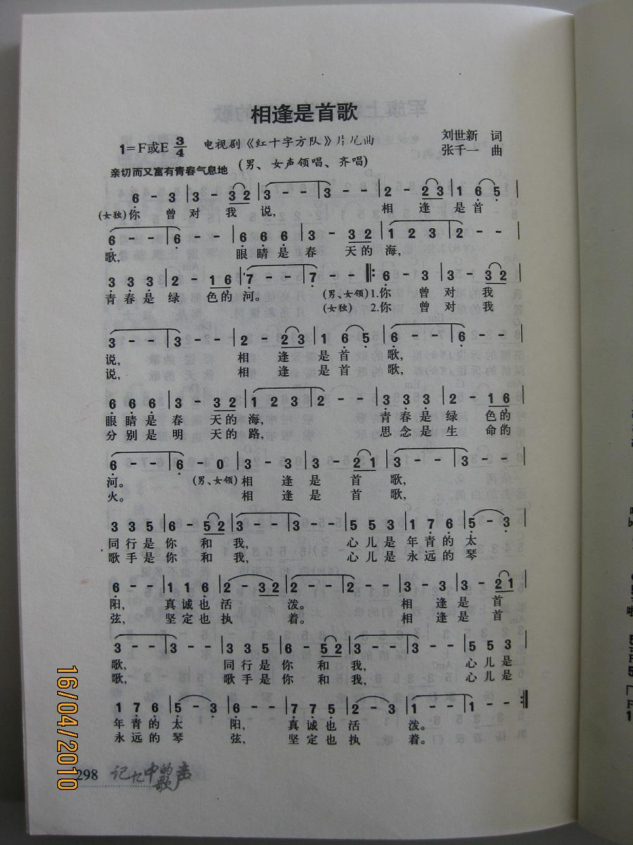 相逢是首歌(电视剧《红十字方队》片尾曲曲谱)
