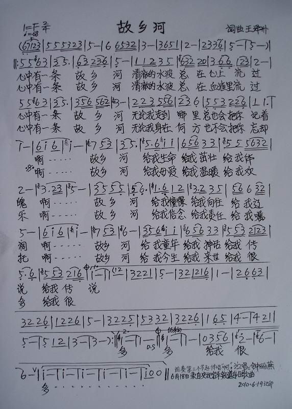 竹笛曲谱流浪歌