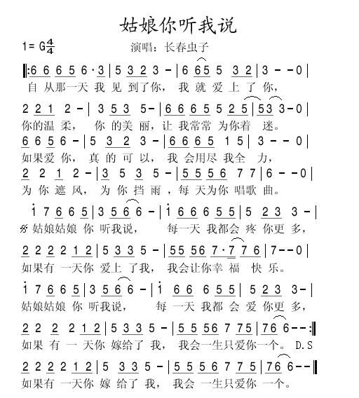 简谱_搜谱网