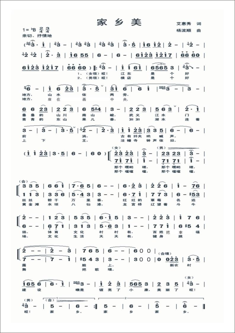 家乡美 - 原创歌谱