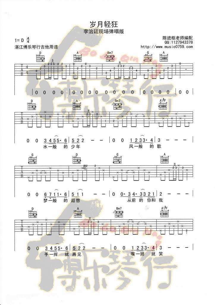 岁月轻狂 吉他弹唱谱_吉他谱_搜谱网