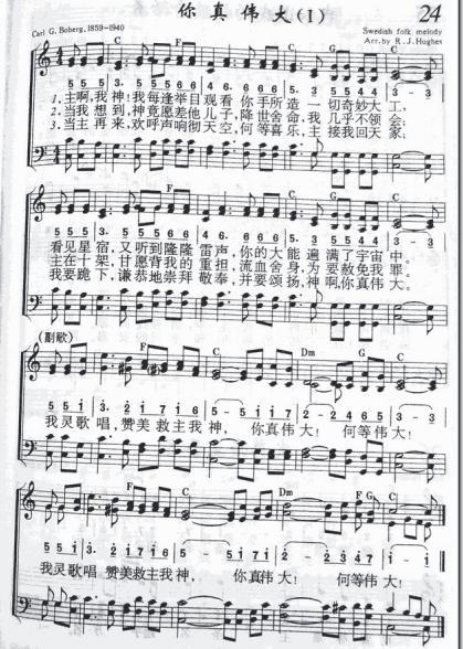 你真伟大_钢琴谱_搜谱网