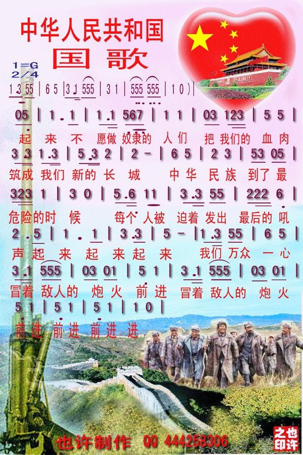 国歌 中华人民共和国