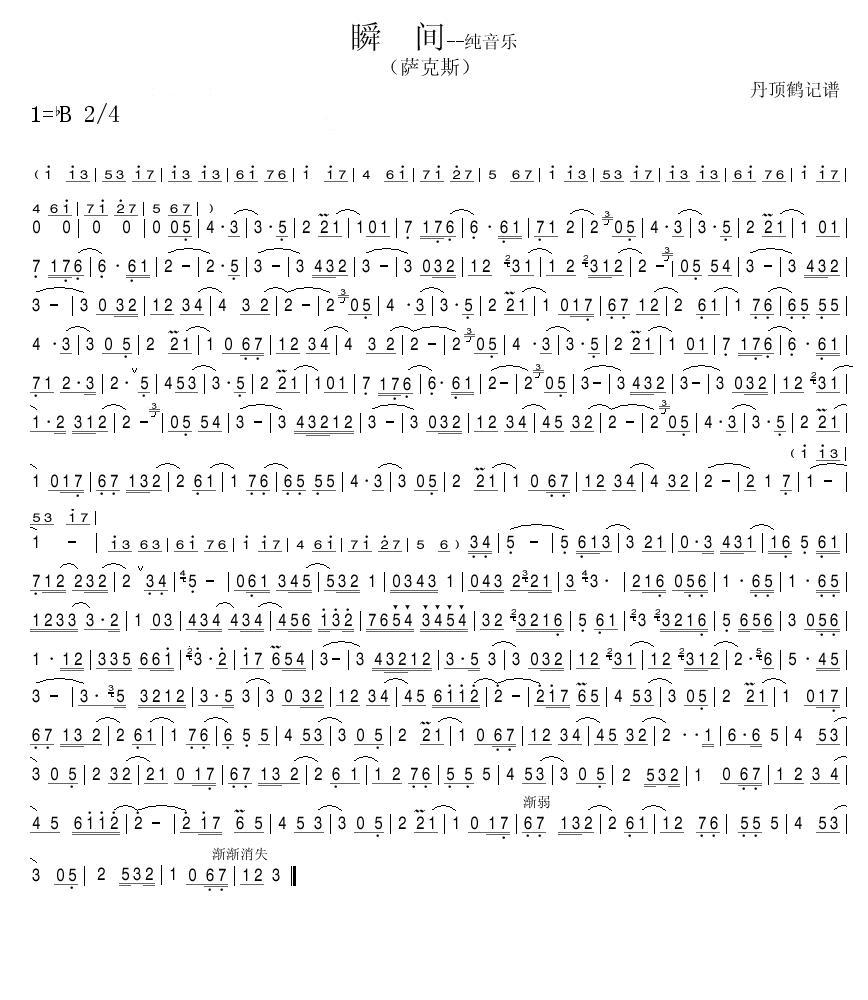 瞬间(萨克斯)_简谱_搜谱网