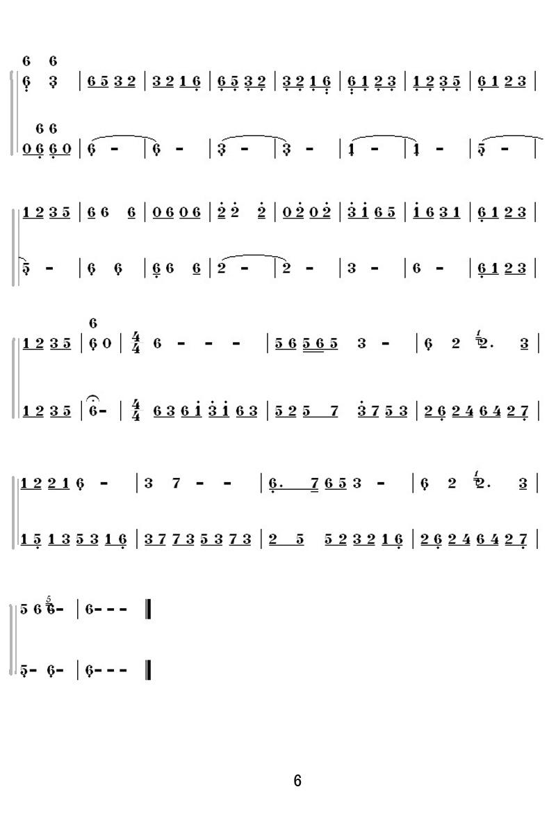 瑶族舞曲6 中阮二重奏