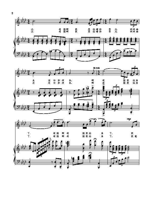 归来的星光 钢琴伴奏谱