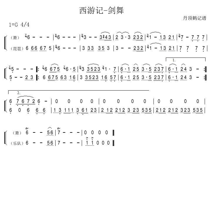 西游记-剑舞_简谱_搜谱网