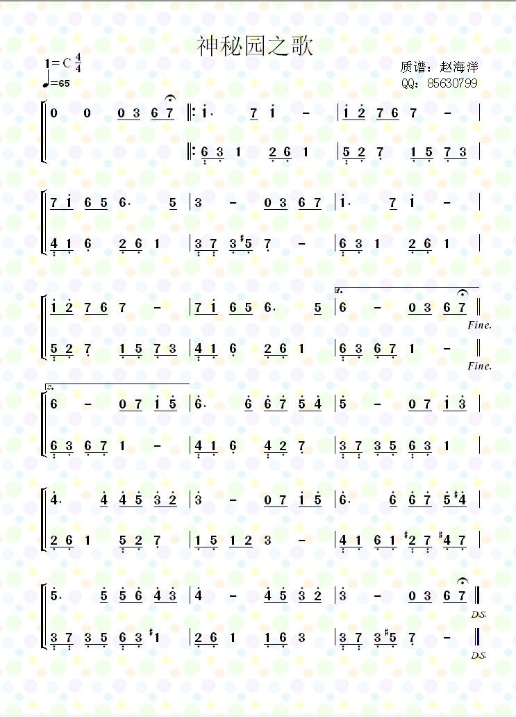 神秘园之歌 简谱完整版图片