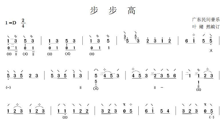 步步高(琵琶曲谱)