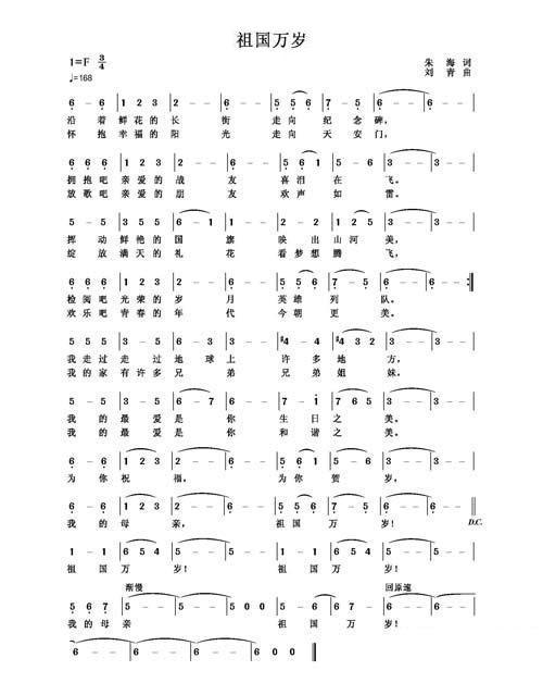 混声合唱祝福祖国歌谱