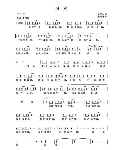 小树叶钢琴谱子-国家简谱 小叶子159制谱园地