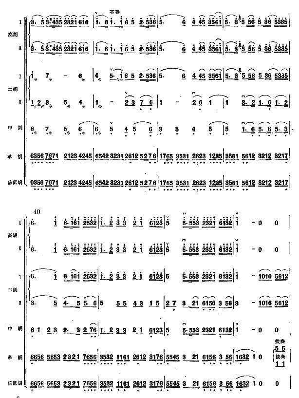二泉映月 总谱 歌谱下载 搜谱网 -二泉映月