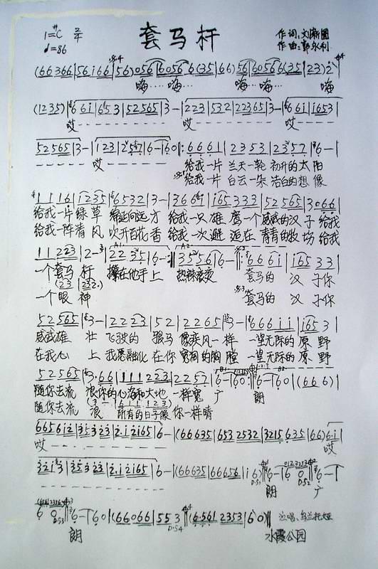 套马杆_简谱_歌谱下载