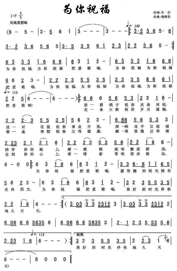 为你祝福简谱 小叶子159制谱园地图片