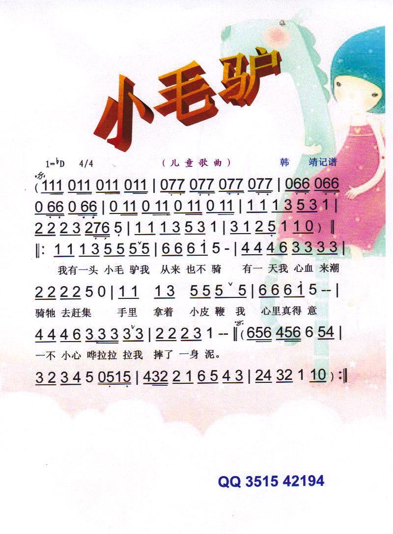 小毛驴(儿童歌曲)【彩谱】