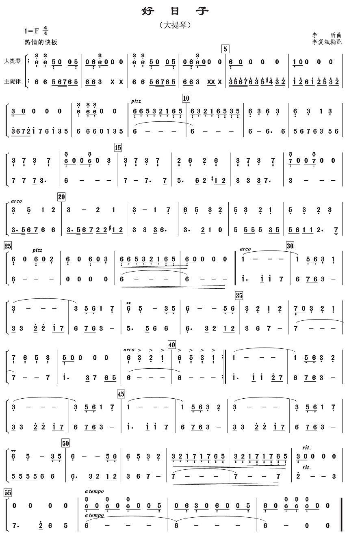 好日子 大提琴分谱