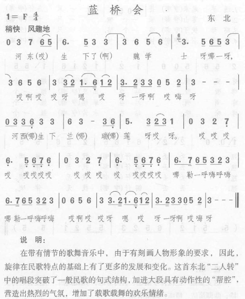 楚剧红梅赞曲谱
