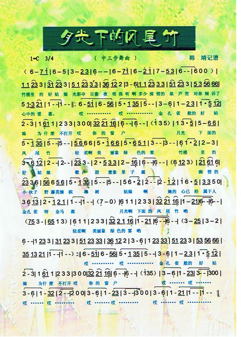 月光下的凤尾竹(中三舞曲)【彩谱】