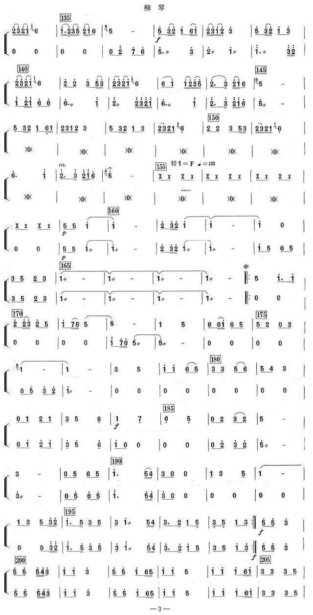 电影音乐联奏 柳琴分谱