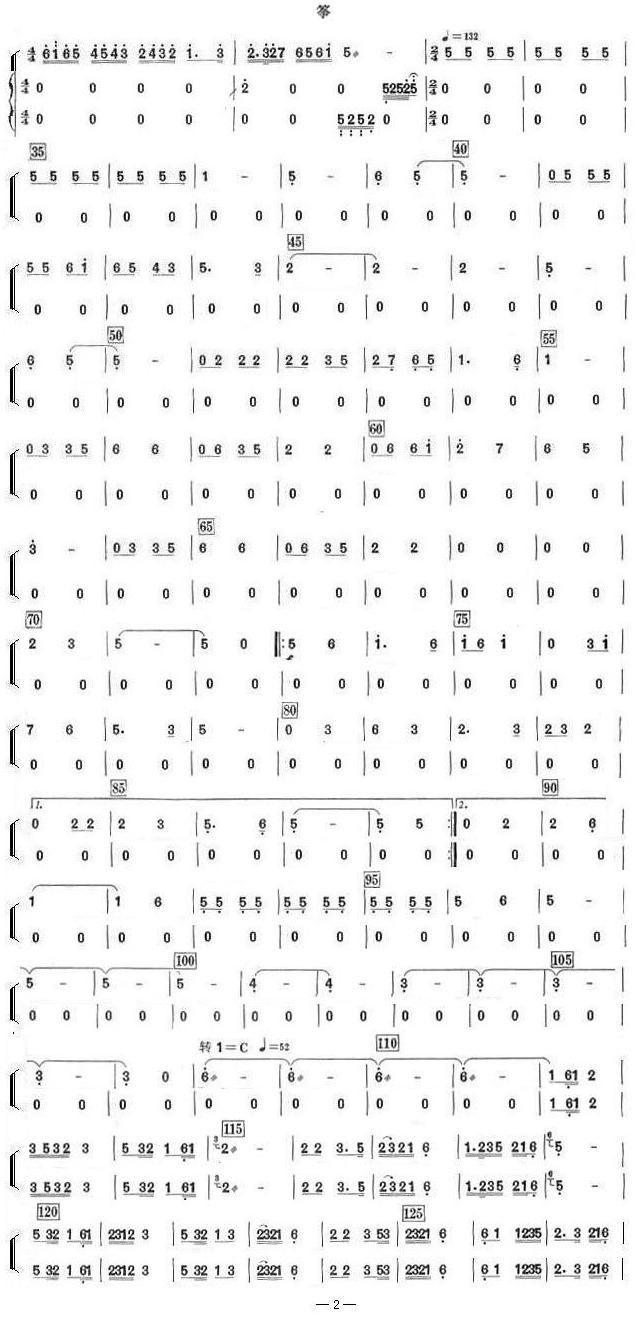 中国电影音乐联奏 古筝分谱