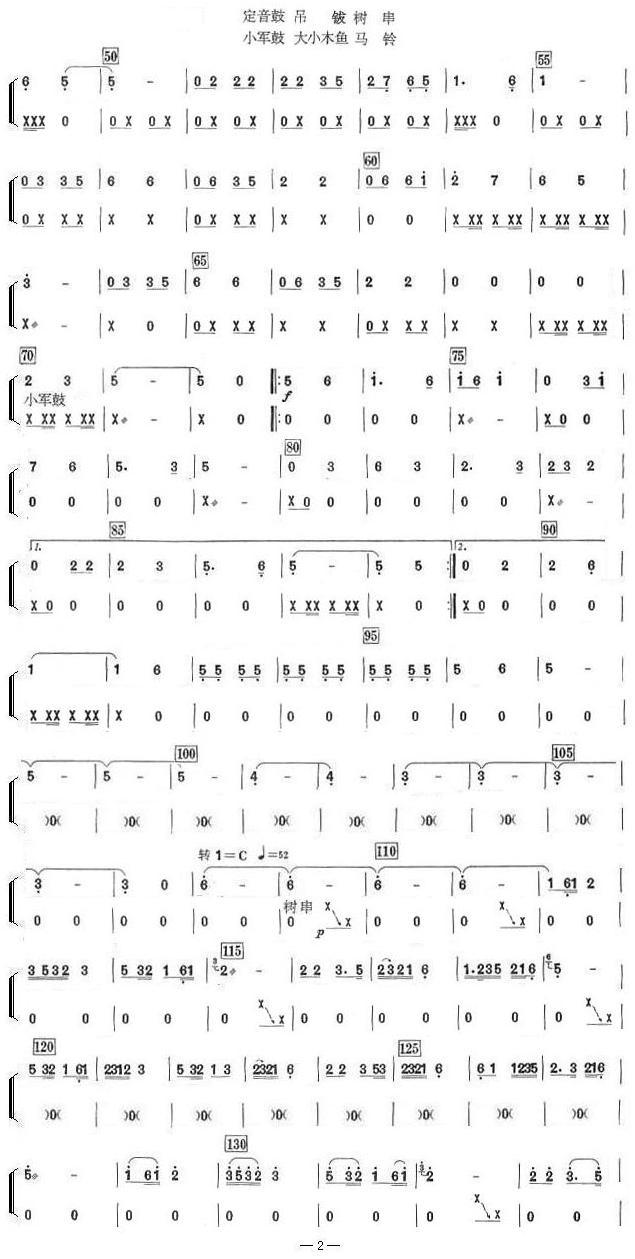 中国电影音乐联奏 打击乐分谱