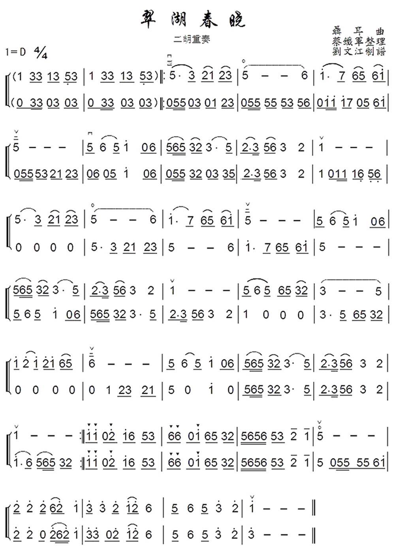 《春晓》谱子-翠湖春晓 二胡二重奏谱