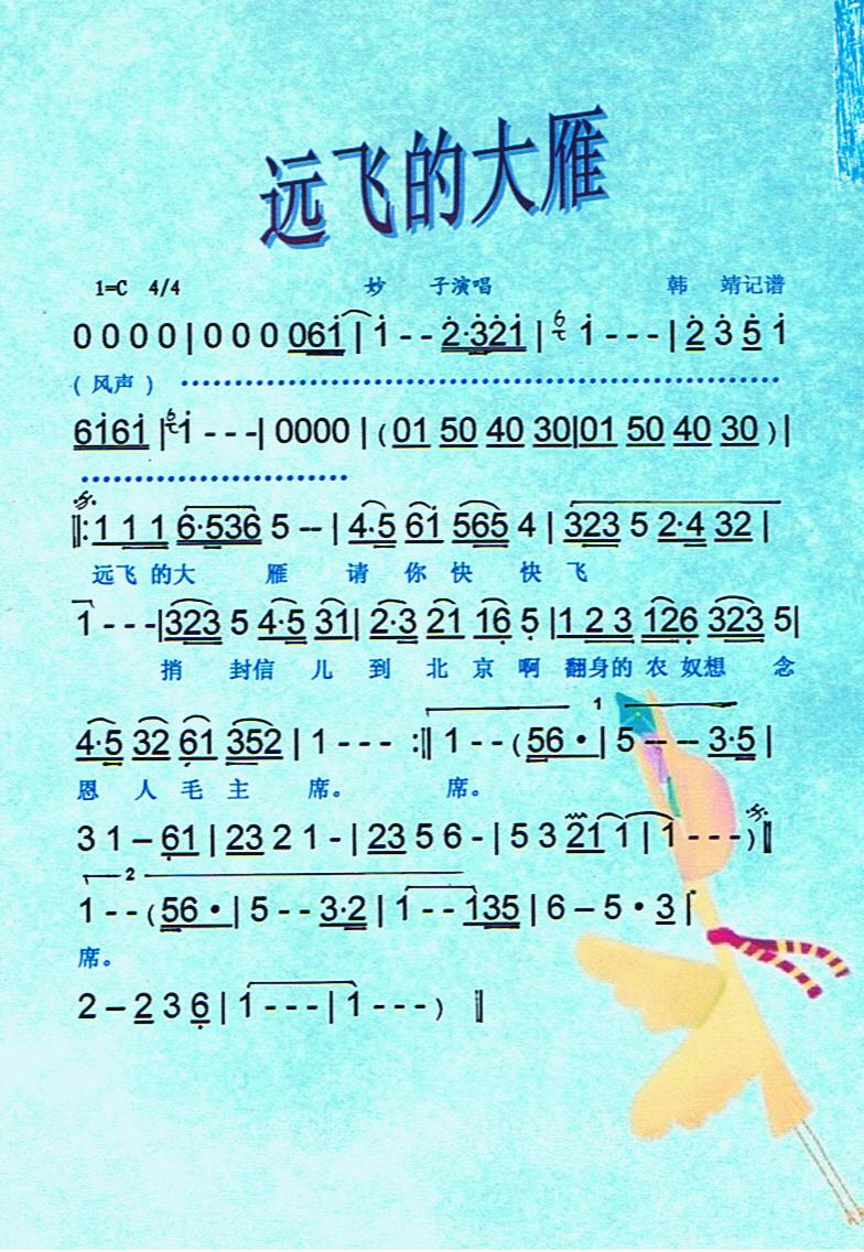 """远飞的大雁【彩谱】曲谱用鼠标右键点击,选""""图片右存为"""","""